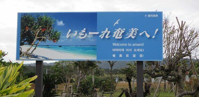 奄美空港看板