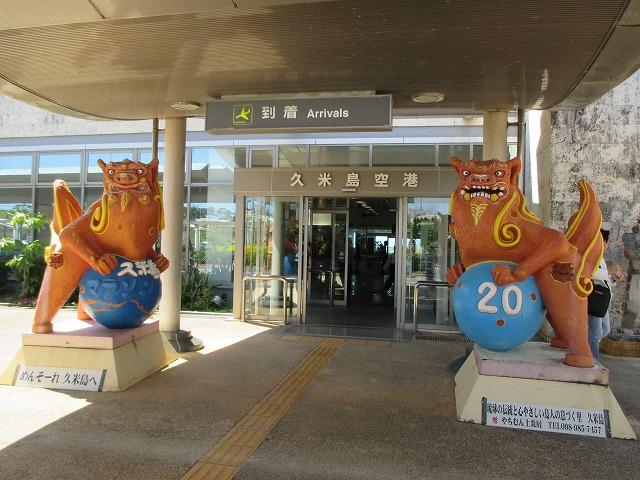 久米島空港のシーサー