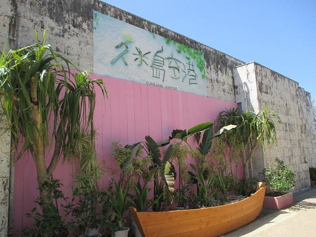 久米島空港の塀