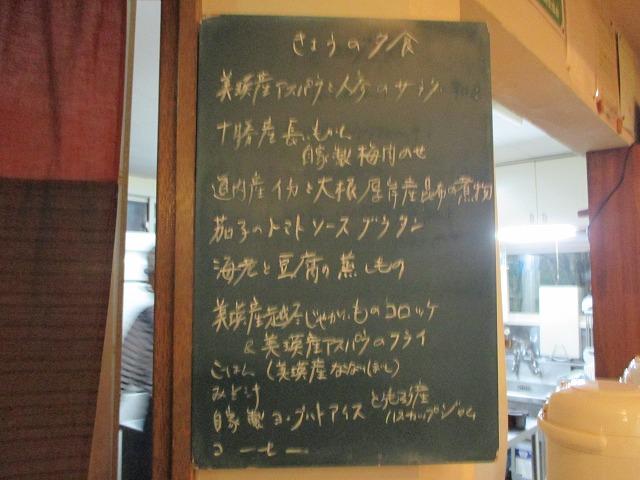 黒板に書かれたメニュー