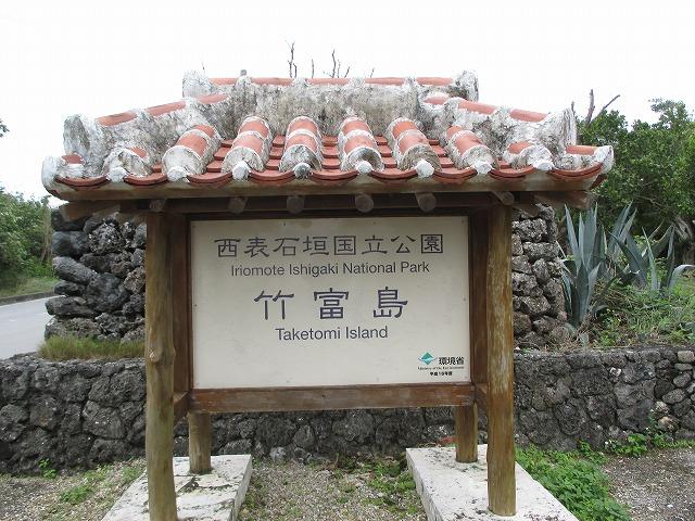 竹富島の看板