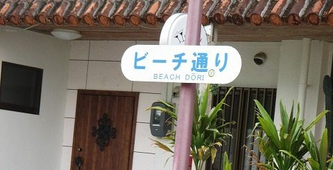 ビーチ通りの看板