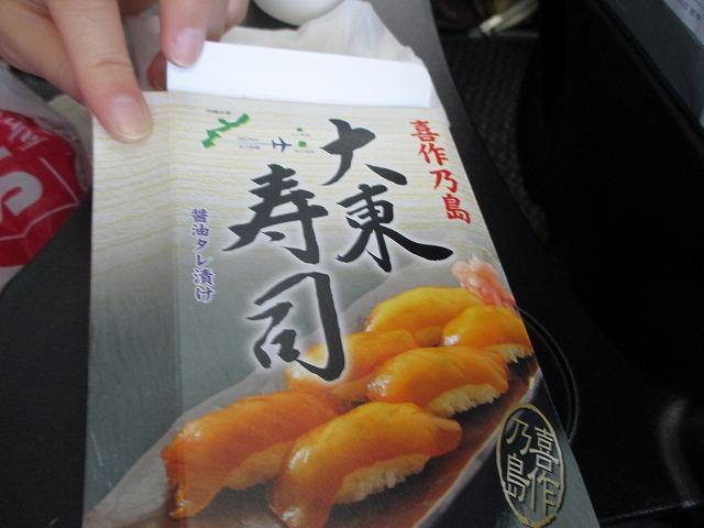 大東寿司の外箱