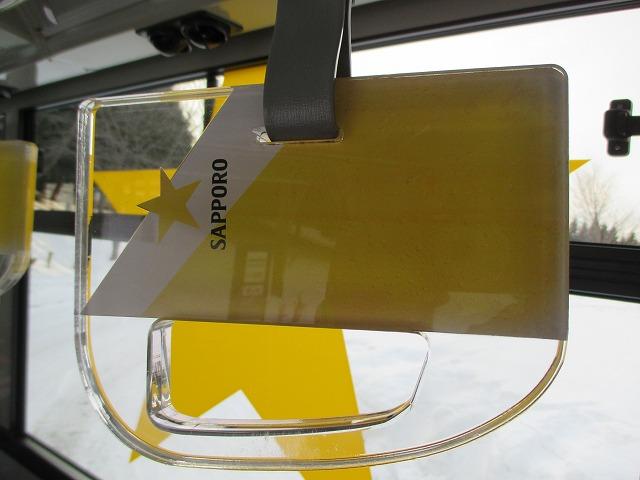 ビールジョッキの形のつり革