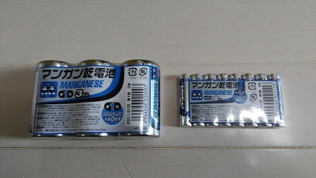 単一乾電池と単三乾電池
