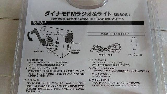 手回し式ラジオの取説