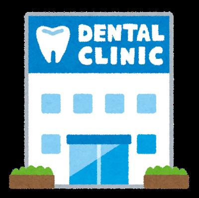 歯医者の外観のイラスト