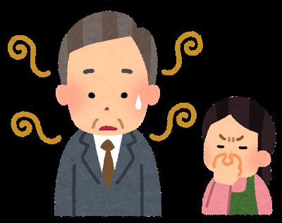 加齢臭の男性と鼻をつまむ女性のイラスト