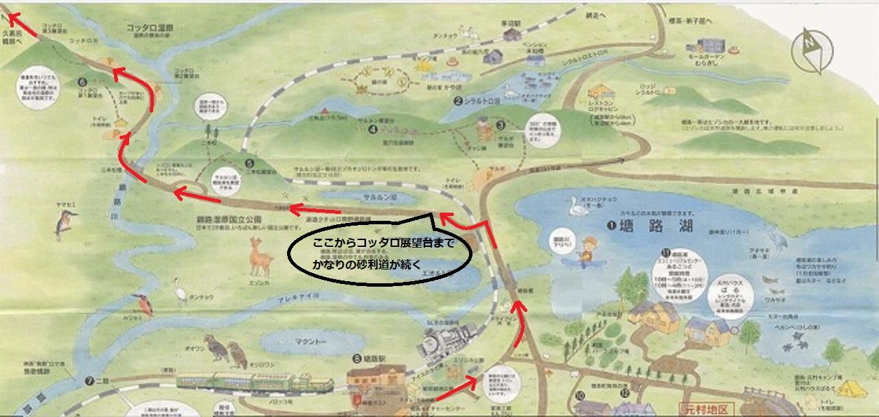 塘路の地図