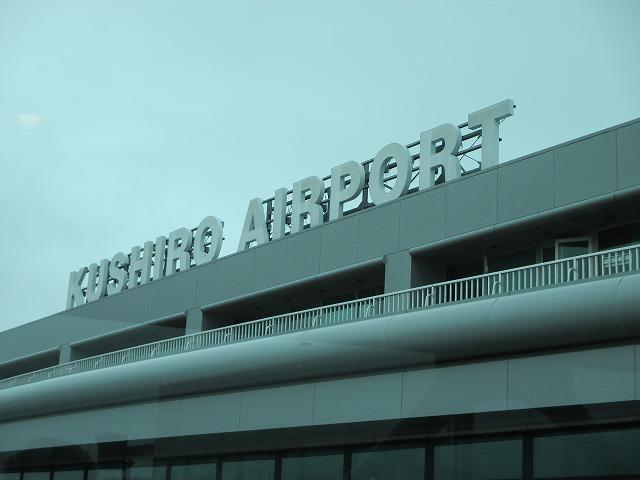 釧路空港外観