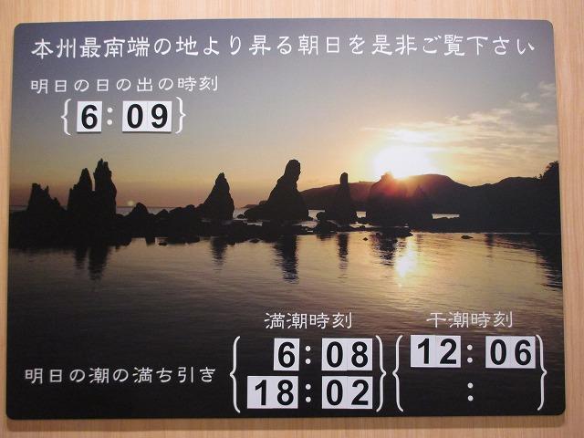 明日の日の出の時刻の看板