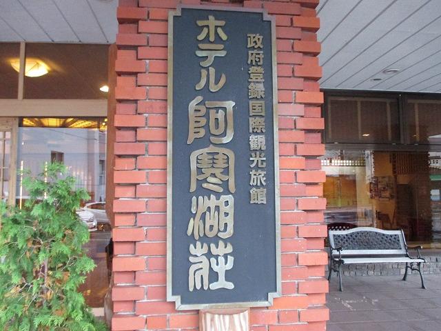 ホテル阿寒湖荘の看板