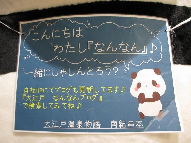 パンダの名前「なんなん」の説明