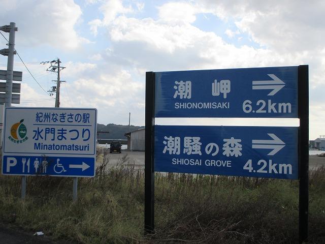 潮岬まで6.2kmの看板