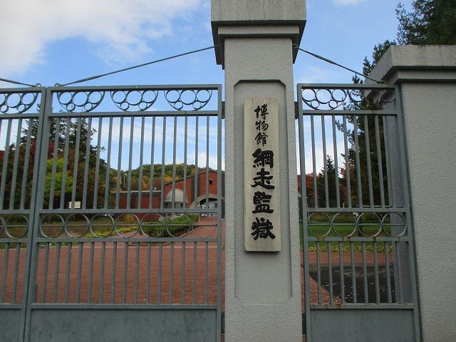 網走監獄の門