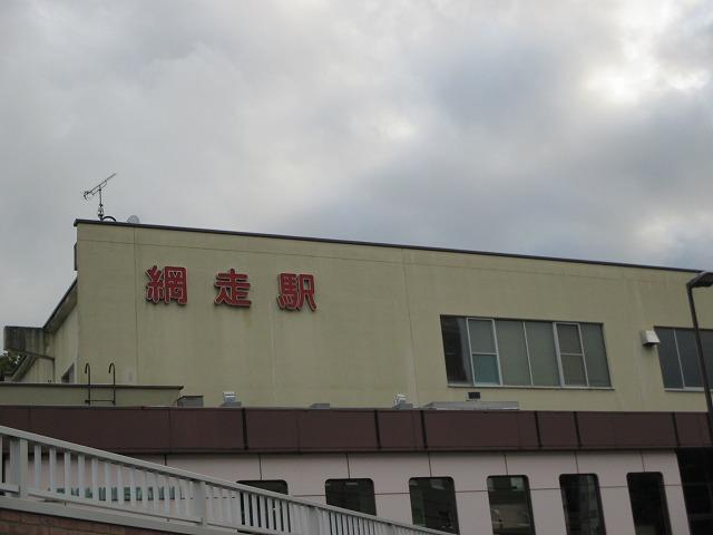 網走駅の外観