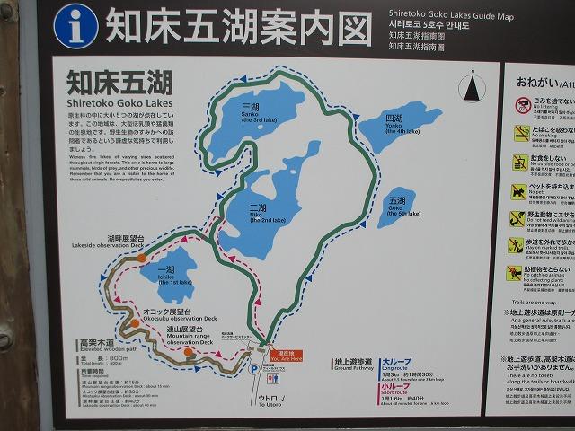 知床五湖案内図の看板