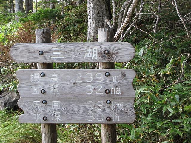 三湖の看板