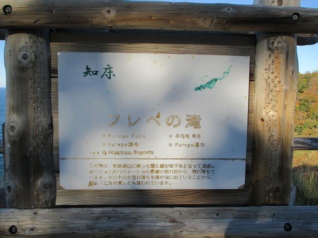 フレペの滝の看板