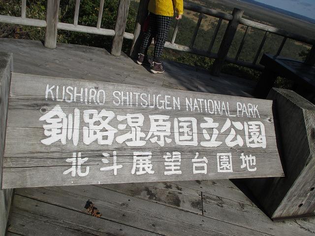 釧路湿原国立公園の看板