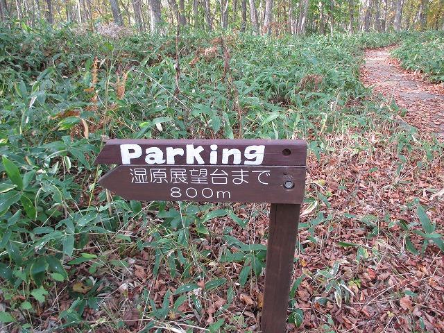 湿原展望台駐車場の看板