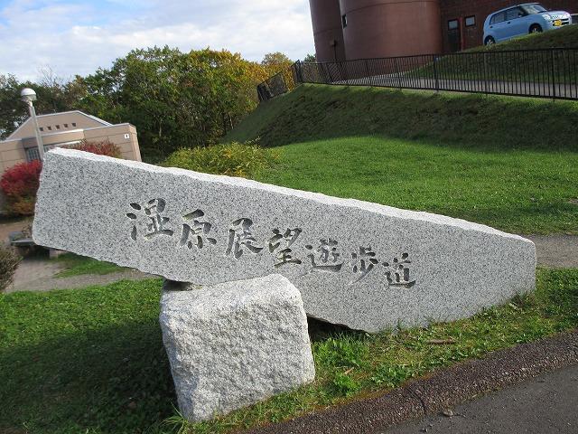 湿原展望遊歩道の石碑
