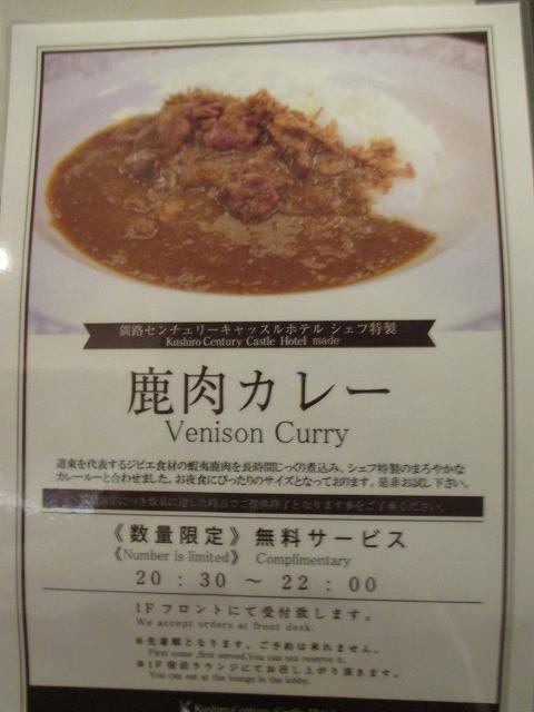 鹿肉カレーのパンフレット