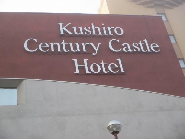 釧路センチュリーキャッスルホテルの外観