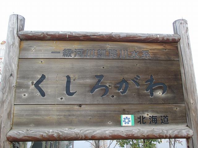 釧路川の看板