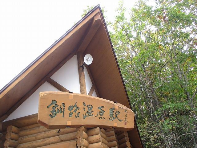 釧路湿原駅の外観