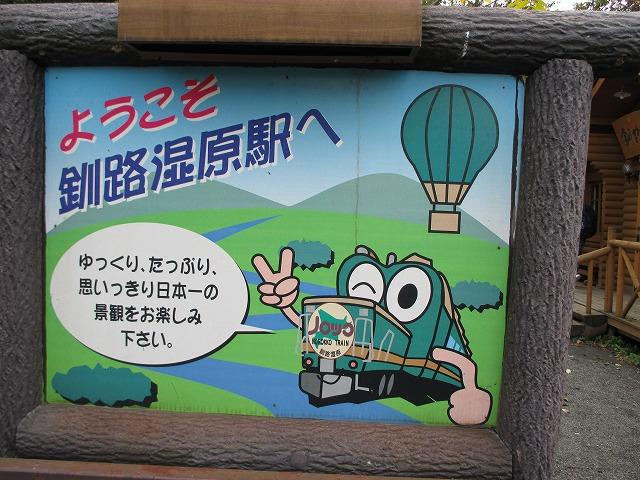 釧路湿原駅のノロッコ号の看板
