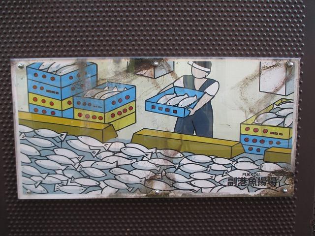 漁港のプレート