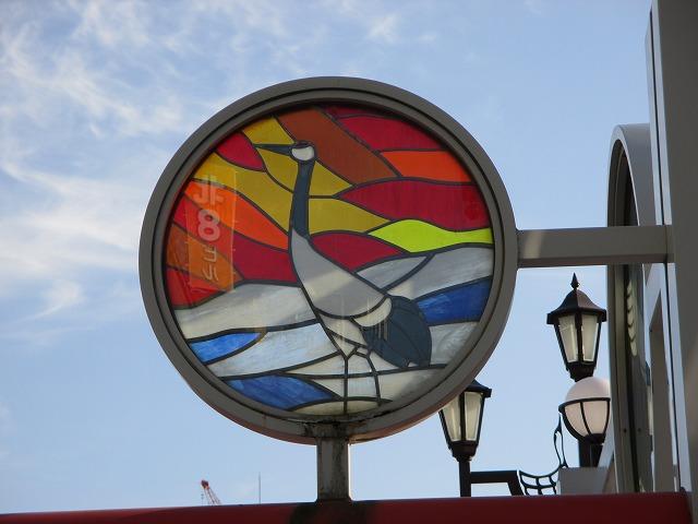 丹頂鶴のステンドグラス