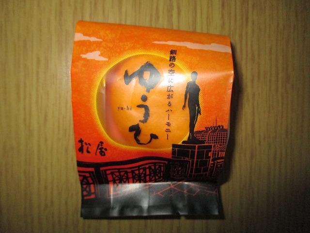 釧路銘菓ゆうひ