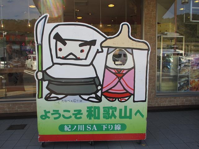紀ノ川サービスエリアの顔だし看板