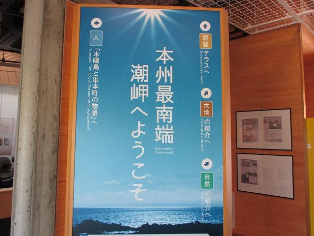 潮岬へようこそと書いてあるポスター