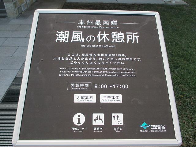 潮風の休憩所の説明板