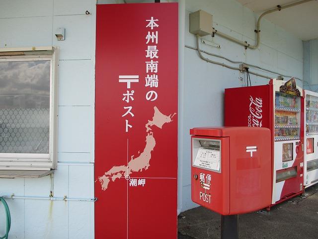 本州最南端の郵便ポスト
