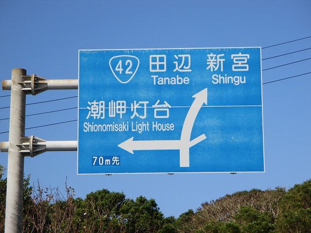 潮岬灯台の道路標識