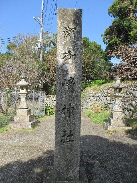 潮御﨑神社