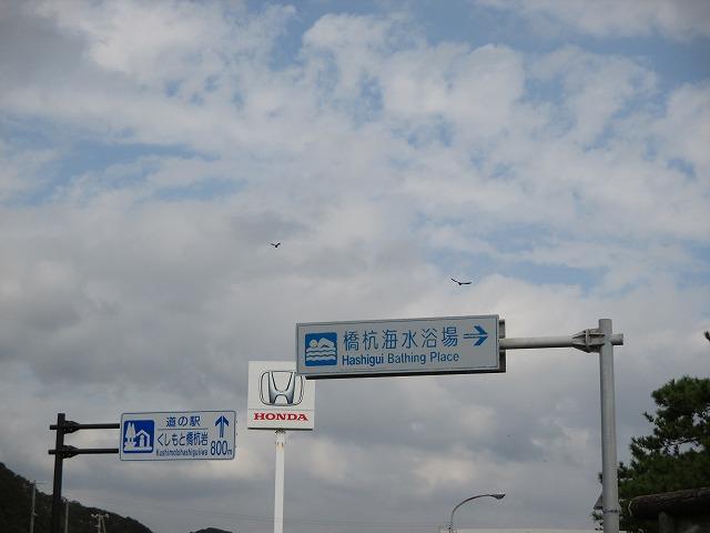橋杭海水浴場の道路標識