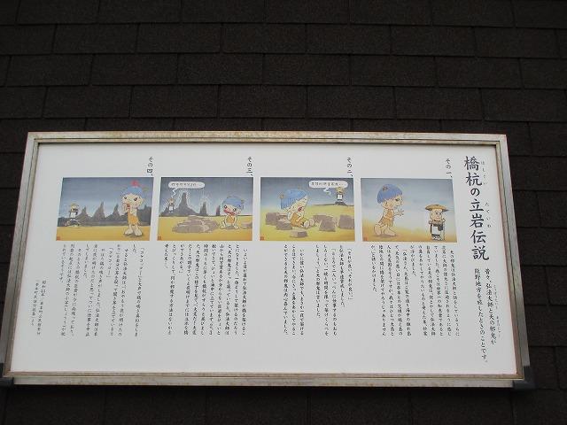橋杭の立岩伝説の説明書き