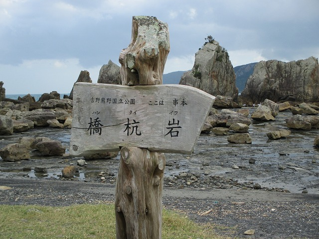 橋杭岩の看板