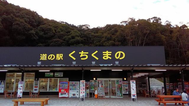 道の駅『くちくまの』外観