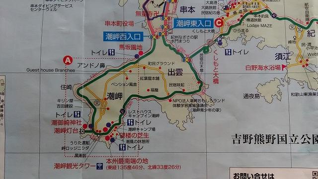 潮岬までの地図3