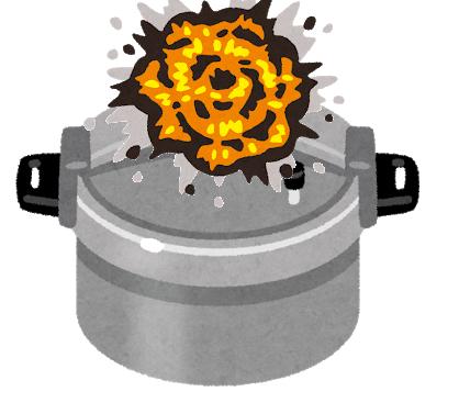 圧力鍋が爆発するイメージのイラスト