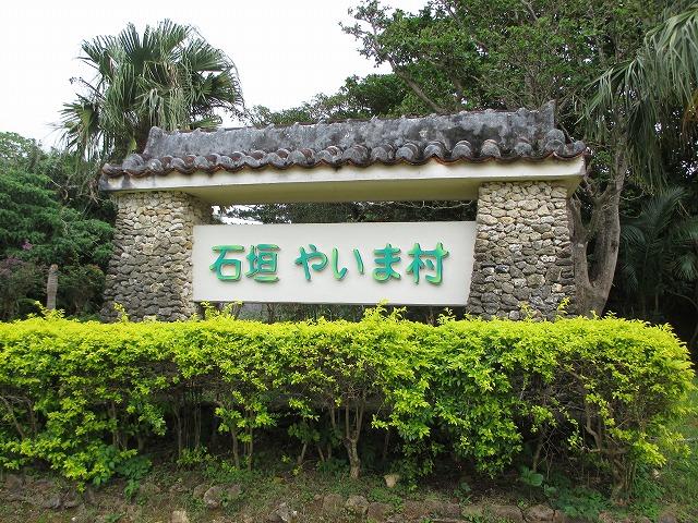 石垣やいま村の看板