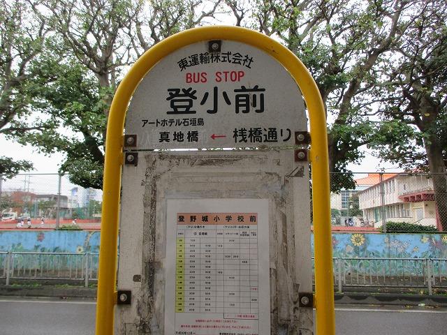 登野城小学校前バス停