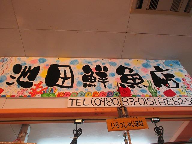 池田鮮魚店の看板