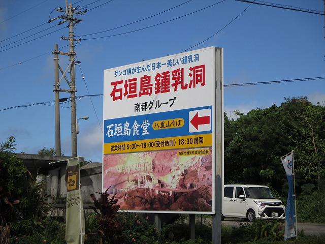 石垣島鍾乳洞の道案内看板